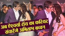 Aishwarya Rai Bachchan, Amitabh Bachchan to reunite after 11 years ! Checkout