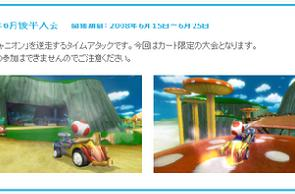 New Mario Kart Wii tournament focuses on Toad