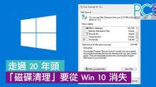 走過 20 年頭!微軟悄悄宣佈從 Windows 10 移除「磁碟清理」