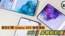 教你打開 Galaxy S20 秘密潛能,96Hz 屏幕刷新模式