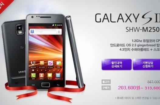 Samsung Galaxy S II nets two additional carriers on South Korea's official launch day