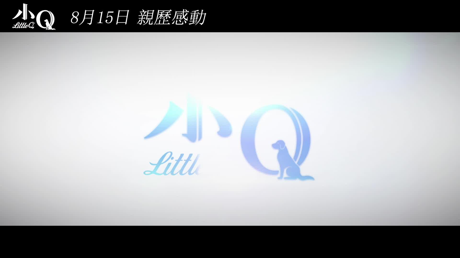 《小Q》電影預告