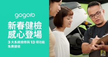 Gogoro 新春健檢 感心登場 邀車主回廠免費健檢 加碼抽萬元好禮 平安出遊過好年