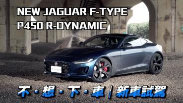【新車試駕影片】NEW JAGUAR F-TYPE P450 R-DYNAMIC 無與倫比的純種豹力