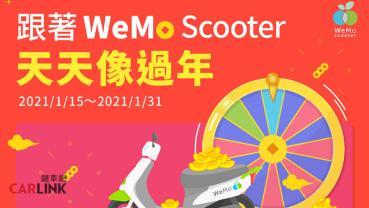 WeMo Scooter高雄營運範圍再擴大!同步推出多項春節優惠等你拿