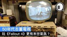 50年代古董電視玩《Fallout 4》更有末世氣氛?