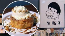 【旺角美食】文青小店輕食cafe!酒吧街中賣麵包?
