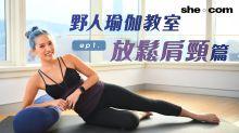 【野人2分鐘瑜伽教室】EP1. 放鬆肩頸篇