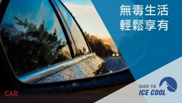 台灣唯一隔熱紙自主品牌 南亞冰酷隔熱紙 「A9系列」傲視業界同級 MIT無毒節能專家
