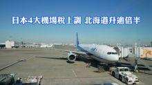 日本4大機場税上調 北海道升逾倍半