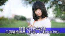 港女講日:脫單有望!日本女性最易動心嘅訊息係咩?