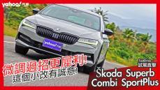 【試駕直擊】微調過招更犀利!2021 Škoda小改款Superb Combi SportPlus 4×4國境之南試駕