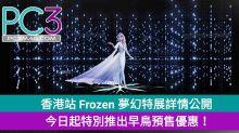 香港站 Frozen 夢幻特展詳情公開,今日起特別推出早鳥預售優惠!