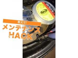 【動手修車】更換會漏氣的輪胎氣嘴