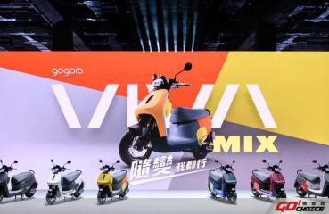 隨變  我都行! Gogoro VIVA MIX 巧量級智慧電動機車全新上市