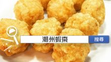 食譜搜尋:潮州蝦棗