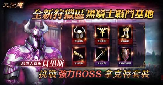《天堂M》全新狩獵區「黑騎士戰鬥基地」,擊殺BOSS獲得強力裝備