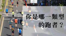 你是哪一類型的跑者?跑者類型大致可分為三種:一是拼命型跑仔,為了目標全力邁進。二是享樂型跑仔,跑得舒服開心最重要,後來也漸漸養成了跑步習慣。三是減重顧身心跑者,想要甩開肥肉、預防疾病,這類型的人有可能體...