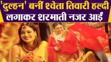 Shweta Tiwari Haldi Ceremony Serial Mere Dad Ki Dulhan