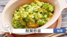 食譜搜尋:秋葵炒蛋
