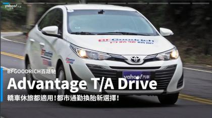 【開箱速報】街胎也有拉力魂!BFGoodrich百路馳Advantage T/A Drive試胎開箱!