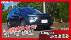 【試駕直擊】承先啟後、次世代始動!2020 Luxgen URX旗艦款試駕
