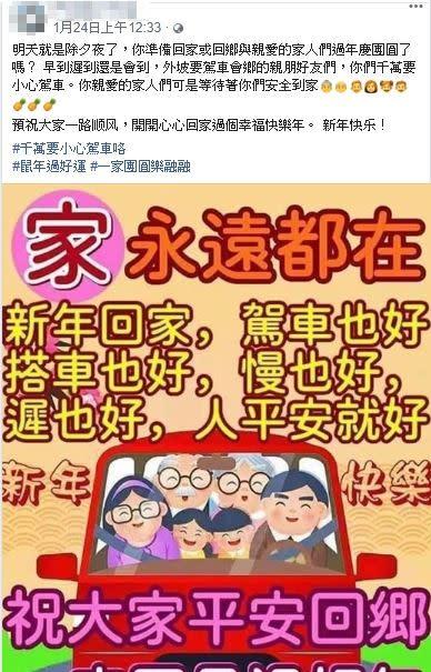 24日才在臉書提醒親朋好友過年返鄉開車要小心。(圖/翻攝自臉書)