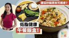 【便當食譜】低脂健康午餐飯盒!番茄炒飯原來可護膚?