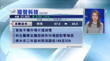 【大行報告】滙證狠劈瑞聲目標價42%