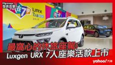 【發表直擊】更加全能的安心休旅!2020 Luxgen URX 7人座樂活款上市!