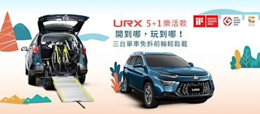 Luxgen囊括國內外設計界大獎肯定!URX高齡移動服務通用設計獲2020金點設計獎