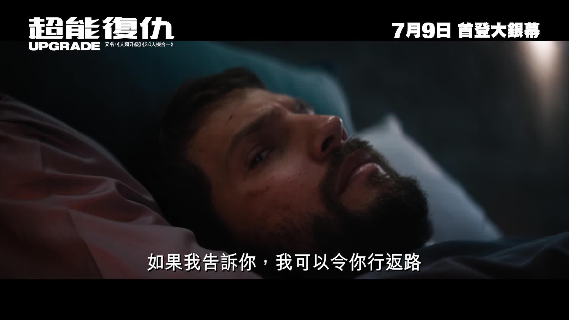 《超能復仇》電影預告
