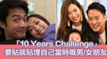 【10 Years Challenge】有邊個敢貼下十年前自己嘅另一半?