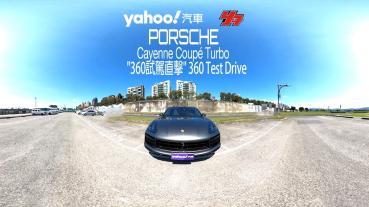 【360賞車直擊】橫綱級休旅 2020 Porsche Cayenne Coupé Turbo