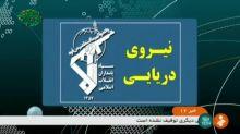"""Irán dice haberse apoderado de un """"petrolero extranjero"""""""