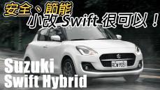ACC導入!換心更節能 Suzuki Swift Hybrid
