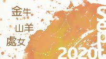 2020年9月土象星座運勢【山羊、金牛、處女】山羊容易鑽牛角尖