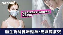 【武漢肺炎】醫生拆解健康勳章/光觸媒/隨身空氣淨化器成效!漂白水先最有效?