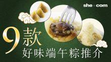粽粽粽!編輯試食9款端午粽,最好食係⋯⋯