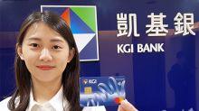 凱基信用卡綁三倍券 新戶最高回饋1100元