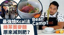 【友仔廚房之Fit+煮】最強燒Kcal法Bear Camp!加綠茶蕎麥麵原來減到肥?