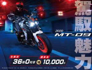 【台灣山葉】2020「MT-09」駕馭魄力 購車優惠方案二選一