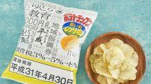 日本天皇退位在即 品牌推出平成年最後薯片