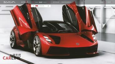 先在電腦預覽自己愛車的模樣! LOTUS EVIJA推出虛擬設計軟體