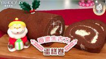 【無麵粉和牛油】香濃朱古力蛋糕卷