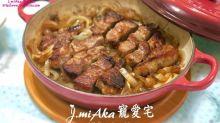 【食譜】口感Juicy!洋蔥炆厚切黑毛豬扒(用LC 22cm buffet )