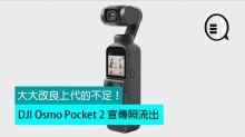 DJI Osmo Pocket 2 宣傳照流出:大大改良上代的不足!
