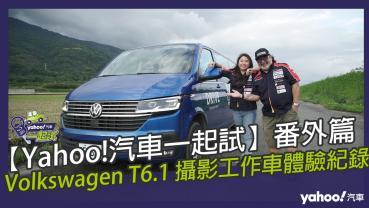 【Yahoo汽車一起試】番外篇 - Volkswagen T6.1 Caravelle 199L長軸版超大膽實測:拉力賽攝影團隊工作車登場!