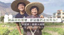 【People of Hong Kong】因為嫲嫲,他創辦了一間社企