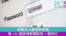 這是史上最差的密碼!每 142 個被洩密碼就有 1 個用它!